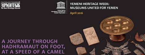 Yemeni Cultural Heritage Week – The World's Museums Unite in Support of Yemen
