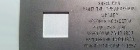 Memorial Plaque for Valentin Fridrikhovich Miller as part of the Last Address Project