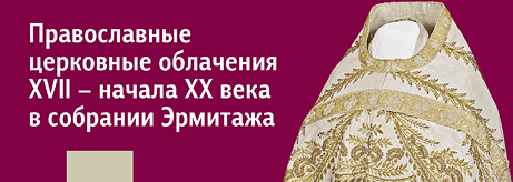 "New State Hermitage publications. ""Orthodox Church Vestments of the 17th to early 20th centuries in the Hermitage collection"" in the Small Church of the Winter Palace."